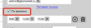 Отправка отчетов на email по расписанию в программе GBS.Market - автоматизация торговли