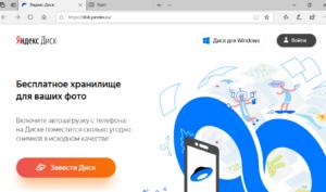 Главная страница сервиса яндекс диск для настройки обмена данными с программой GBS.Market - автоматизация торговли