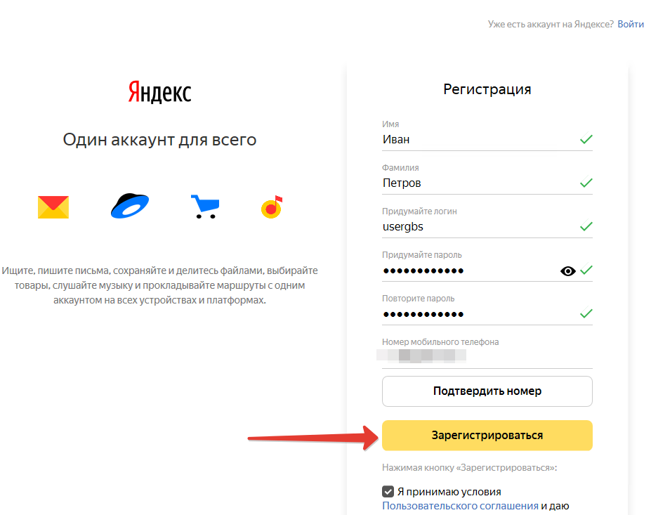 Регистрация в Яндексе для установки облака для работы с программой GBS.Market - автоматизация торговли