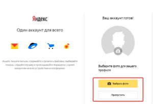 Второй шаг регистрации на яндексе для работы с программой GBS.Market - автоматизация торговли