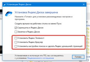 Отключение опций при установке Яндекс.Диск для синхронизации данных в программе GBS.Market - автоматизация торговли