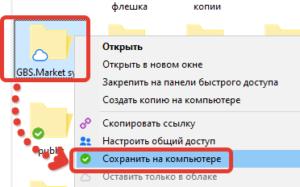 Сохранить папку на компьютере в сервисе яндекс диск для работы с программой GBS.Market - автоматизация торговли