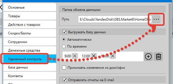 Изменить папку обмена данными в программе GBS.Market - автоматизация торговли