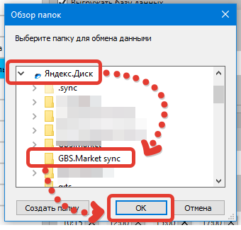 Выбор папки для обмена данными в программе GBS.Market - автоматизация торговли