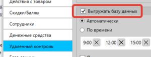 Опция выгружать базу данных в программе GBS.Market - автоматизация торговли