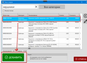 Выбор товара в поиске в программе GBS.Market - автоматизация торговли