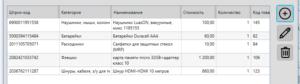 Список товаров в программе GBS.Market - автоматизация торговли