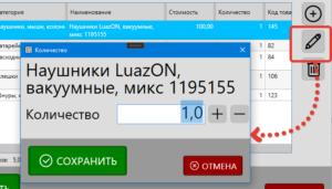 Редактирование количества товара в программе GBS.Market - автоматизация торговли