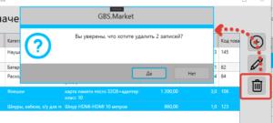 Удаление записей в программе GBS.Market - автоматизация торговли