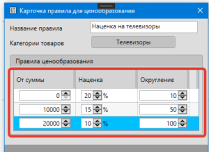 Пример заполнения карточки ценообразования товаров в программе GBS.Market - автоматизация торговли