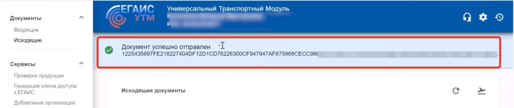 Уведомление об успешной отправке документа в УТМ