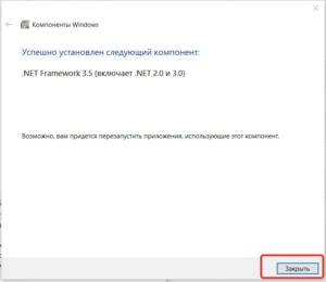 Установка .net framework 3.5 завершена успешно