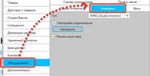 Файл - Настройки - Оборудование - Эквайринг в программе GBS.Market - автоматизация торговли