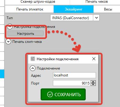 Настройка адреса и порта для подключения к службе INPAS в программе GBS.Market - автоматизация торговли