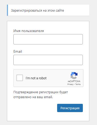 Форма регистрации на сайте GBS.Market - автоматизация торговли