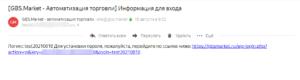 Письмо для регистрации на сайте GBS.Market - автоматизация торговли