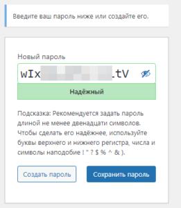 Создание пароля для входа на сайте GBS.Market - автоматизация торговли