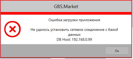 GBS.Market - автоматизация торговли. Ошибка загрузки приложения. Не удалось установить соединение с базой данных