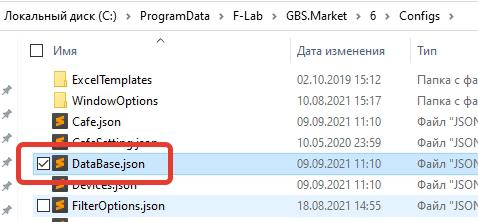 GBS.Market - автоматизация торговли. Файл настроек подключения к базе данных database.json