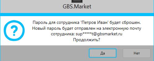 GBS.Market - автоматизация торговли, сообщение о сбросе пароля