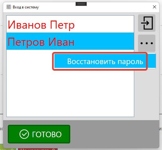 GBS.Market - автоматизация торговли, восстановление пароля сотрудника