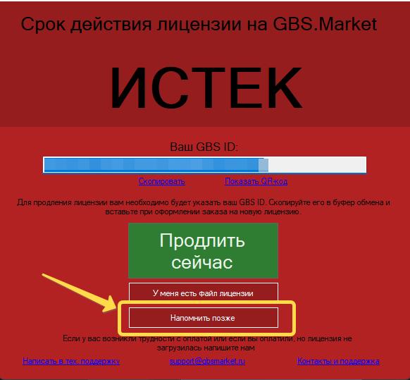 """Напомнить позже в окне """"Срок действия лицензии истек"""" программы GBS.Market - автоматизация торговли"""