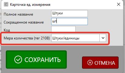 Установка значения тега 2108 для единицы измерения в программе GBS.Market - автоматизация торговли