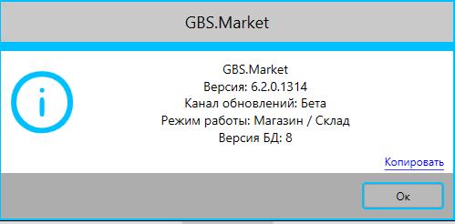 Версия программы GBS.Market автоматизация торговли